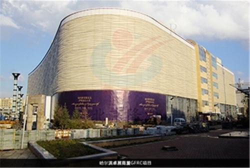 哈尔滨卓展商厦GFRC幕墙板项目