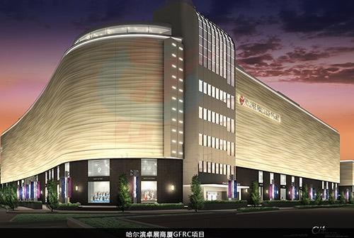 哈尔滨卓展商厦