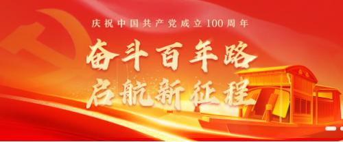 河北隆腾科技有限公司党支部庆祝建党100周年